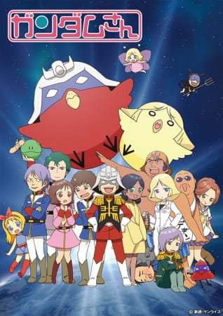 Mobile Suit Gundam-san, Kidou Senshi Gundam-san, Gundam Sousei,  機動戦士ガンダムさん