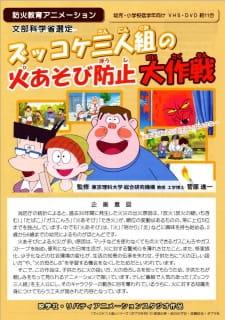 Zukkoke Sannin-gumi no Hi Asobi Boushi Daisakusen