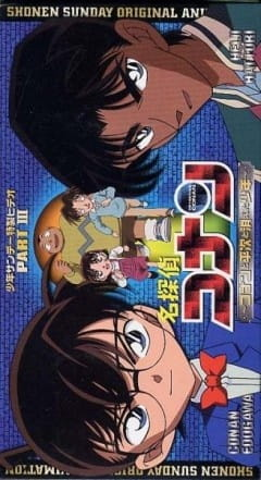 Detective Conan OVA 03: Conan and Heiji and the Vanished Boy, Meitantei Conan: Conan to Heiji to Kieta Shounen,  名探偵コナン: コナンと平次と消えた少年