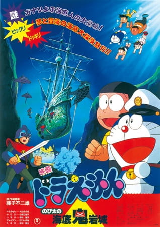 Doraemon the Movie: Nobita and the Castle of the Undersea Devil, Doraemon the Movie: Nobita and the Castle of the Undersea Devil,  Doraemon: Nobita's Monstrous Underwater Castle, Doraemon: Nobita's Undersea Fortress,  映画 ドラえもん のび太の海底鬼岩城