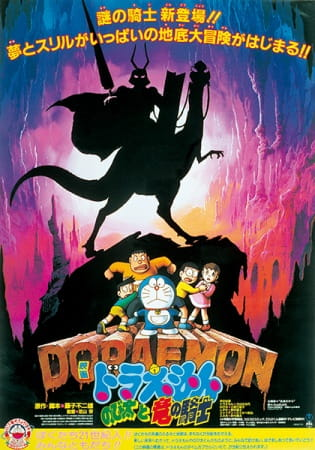 Doraemon the Movie: Nobita and the Knights on Dinosaurs, Doraemon the Movie: Nobita and the Knights on Dinosaurs,  Doraemon: Nobita and the Dragon Rider,  映画 ドラえもん のび太と竜の騎士