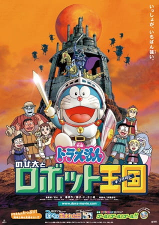 Doraemon the Movie: Nobita in the Robot Kingdom, Doraemon the Movie: Nobita in the Robot Kingdom,  Doraemon: Nobita & Robot Kingdom, Doraemon: Nobita's Robot Kingdom,  映画 ドラえもん のび太とロボット王国[キングダム]