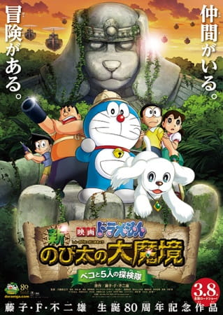 Doraemon the Movie: Nobita in the New Haunts of Evil -Peko and the Five Explorers-, Doraemon the Movie: Nobita in the New Haunts of Evil -Peko and the Five Explorers-,  Doraemon: New Nobita's Great Demon - Peko and the Exploration Party of Five,  映画 ドラえもん 新・のび太の大魔境~ペコと5人の探検隊~