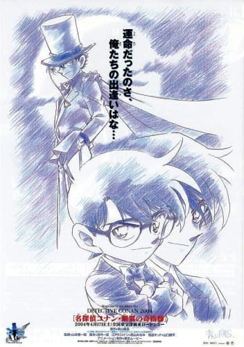 Detective Conan Movie 08: Magician of the Silver Sky, Meitantei Conan: Ginyoku no Magician,  名探偵コナン 銀翼の奇術師[マジシャン]