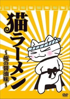 Neko Ramen: Ore no Shouyu Aji