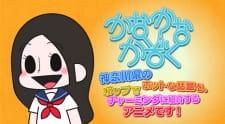 Kana Kana Kazoku x Himitsukessha Taka no Tsume Collaboration Film