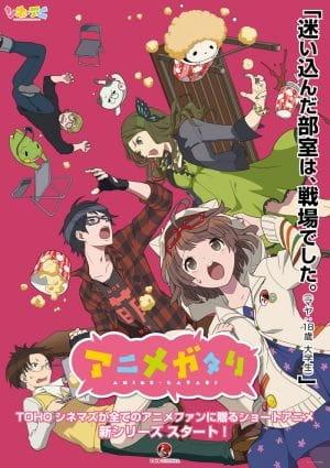 Cover Anime-Gatari