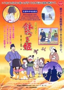 Hachikadzuki-hime