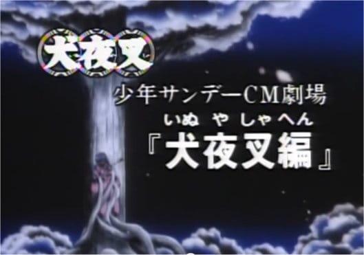 InuYasha, Shounen Sunday CM Gekijou: InuYasha-hen,  少年サンデー CM劇場 「犬夜叉編」