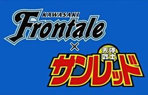 Kawasaki Frontale x Tentai Senshi Sunred, Tentai Senshi Sunred: Kawasaki Frontale, Kawasaki Frontale x Astro Fighter Sunred,  KAWASAKI Frontale×天体戦士サンレッド