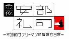 Kinyoru, Abe Reiji: Heikinteki na Salaryman no Ijou na Nichijou