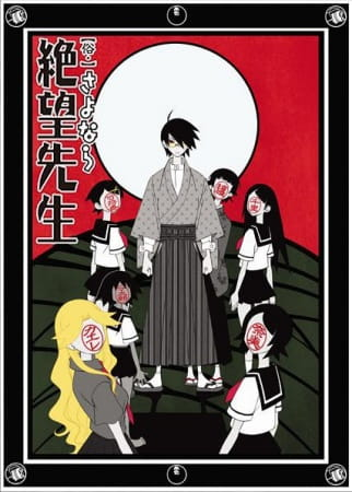 Zoku Sayonara Zetsubou Sensei, Sayonara Zetsubo Sensei 2, Sayonara Zetsubo Sensei 2nd Season, Sayonara Zetsubou Sensei Dai Ni Ki, So Long Mr. Despair 2nd, ZSZS,  俗・さよなら絶望先生