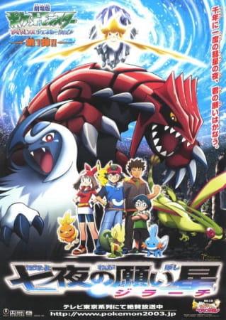 Gekijouban Pocket Monsters Advanced Generation: Nana-Yo no Negaiboshi Jiraachi
