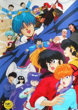 Ranma ½: Big Trouble in Nekonron, China, Ranma ½: Big Trouble in Nekonron, China,  Ranma 1/2 Movie 1,  らんま 1/2 中国寝崑崙大決戦! 掟やぶりの激闘編!!