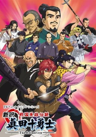 Shinshaku Sengoku Eiyuu Densetsu Sanada Juu Yuushi The Animation