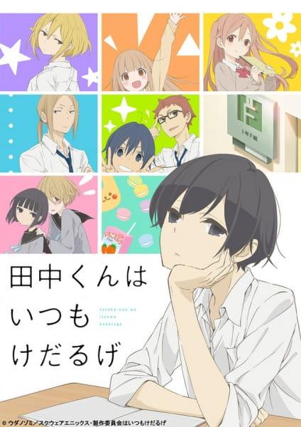 Tanaka-kun is Always Listless, Tanaka-kun is Always Listless,  田中くんはいつもけだるげ