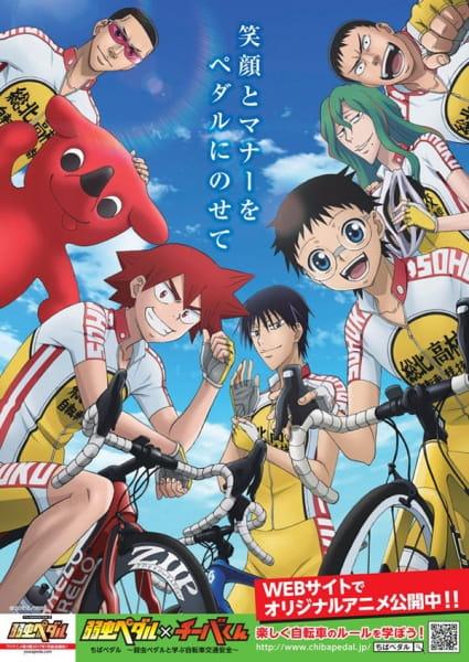 Chiba Pedal: Yowamushi Pedal to Manabu Jitensha Koutsuu Anzen, ちばペダル ~弱虫ペダルと学ぶ自転車交通安全~