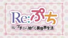 Re:ZERO PETIT, Re:ZERO PETIT,  Re:Zero kara Hajimeru Break Time 2,  Re:プチから始める異世界生活