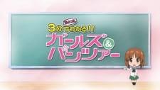 Girls & Panzer Movie: 3-pun Chotto de Wakaru!! Girls & Panzer