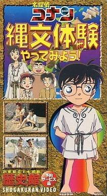 Detective Conan: Let's Experience the Jomon Period!, Meitantei Conan: Jomon Taiken Yatte Miyou!,  名探偵コナン 縄文体験やってみよう!