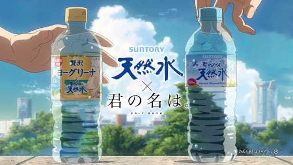 Suntory Minami Alps no Tennensui, Kimi no Na wa., Your Name., SUNTORY × Kimi no Na wa.,  サントリー 南アルプスの天然水
