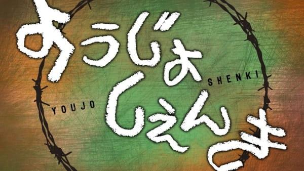 Youjo Shenki, Youjo Shenki,  Saga of Tanya the Evil Shorts, Youjo Senki Specials,  ようじょしぇんき