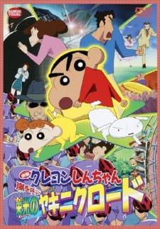crayon shinchan movie 24 bakusui yumemi world dai totsugeki