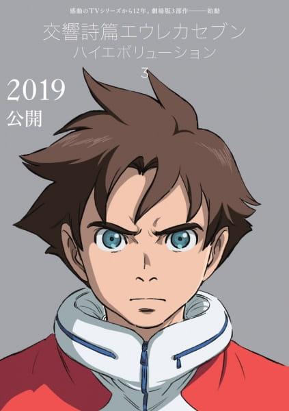 Koukyoushihen: Eureka Seven - Hi-Evolution