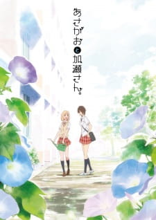 Your Light: Kase-san and Morning Glories (Dub)
