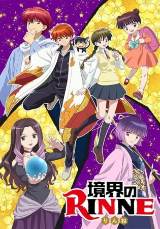 Cover Kyoukai no Rinne (2017)