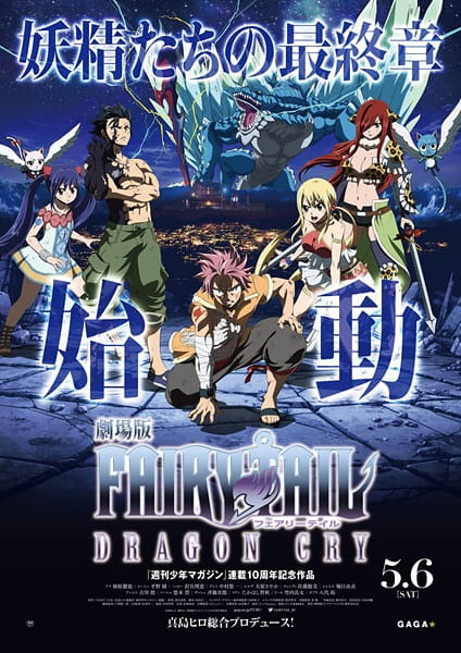 Fairy Tail: Naga Menangis (2017) Subtitle Indonesia