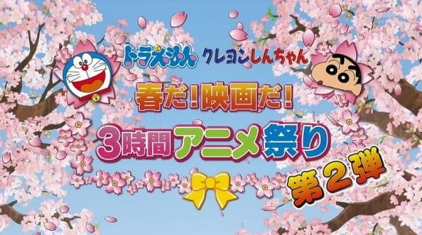 Doraemon (2005) Specials, Doraemon Crayon Shin-chan Haru da! Eiga da! 3-Jikan Anime Matsuri 2,  ドラえもん (2005) Specials