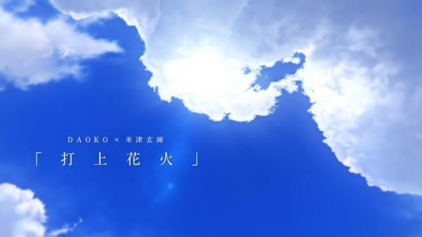 Uchiage Hanabi, Uchiage Hanabi, Shita kara Miru ka? Yoko kara Miru ka?, Fireworks, Should We See it from the Side or the Bottom?, DAOKO x Yonezu Kenshi,  打上花火