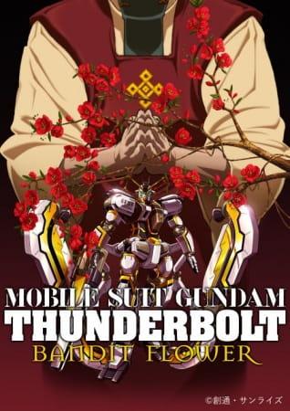 Mobile Suit Gundam Thunderbolt: Bandit Flower, Mobile Suit Gundam Thunderbolt: Bandit Flower