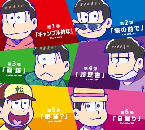 Matsumotokiyoshi x Osomatsu-san, Matsumoto Kiyoshi x Osomatsu-san Campaign,  マツモトキヨシ×おそ松さん