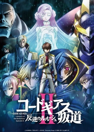 Code Geass: Lelouch of the Rebellion II - Transgression, Code Geass: Lelouch of the Rebellion II - Transgression,  Code Geass: Lelouch of the Rebellion - Rebellion,  コードギアス 反逆のルルーシュⅡ 叛道