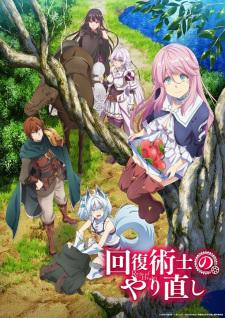 Kaifuku Jutsushi no Yarinaoshi [Tanpa Sensor] Sub Indo Episode 01-12 End