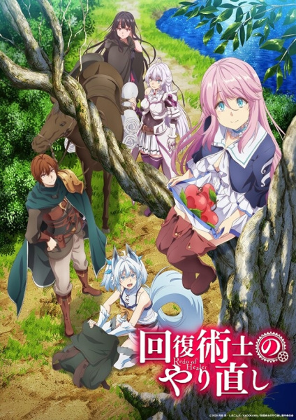 Kaifuku Jutsushi no Yarinaoshi Anime Cover