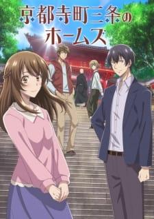 Kyoto Teramachi Sanjou no Holmes Subtitle Indonesia