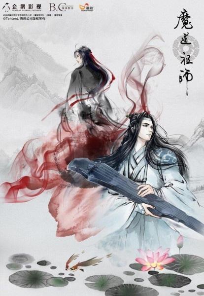 Download Mo Dao Zu Shi 2