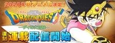 Dragon Quest: Dai no Daibouken (2020)Thumbnail 2