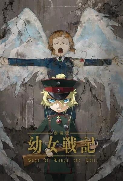 Youjo Senki Movie, 劇場版 幼女戦記