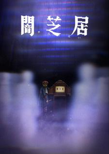 Yami Shibai 8 Anime Cover