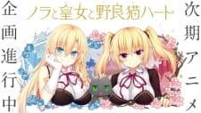 Nora to Oujo to Noraneko Heart (Shin Anime) Subtitle Indonesia