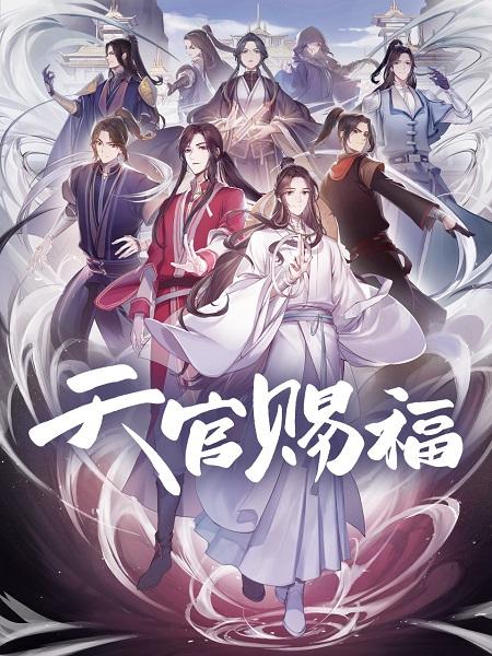 Tian Guan Ci Fu Anime Cover