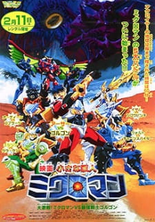 Chiisana Kyojin Microman: Daigekisen! Microman vs. Saikyou Senshi Gorgon