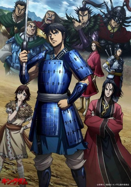 Kingdom 3rd Season Anime Cover