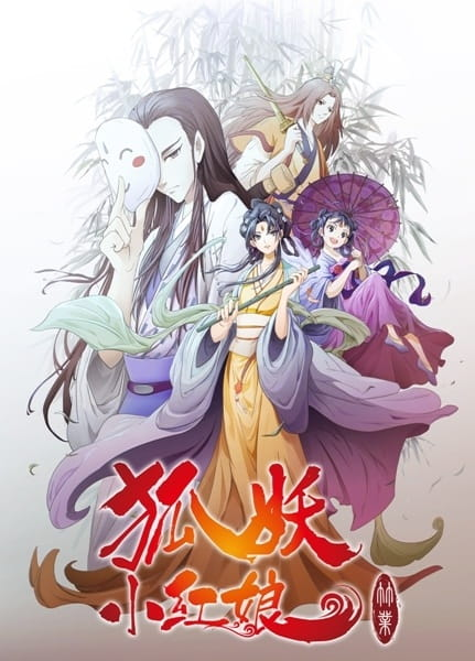 Huyao Xiao Hongniang: Zhu Ye