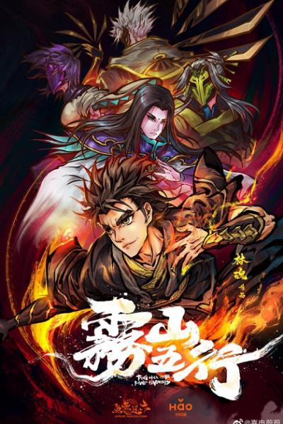Cover Wu Shan Wu Xing