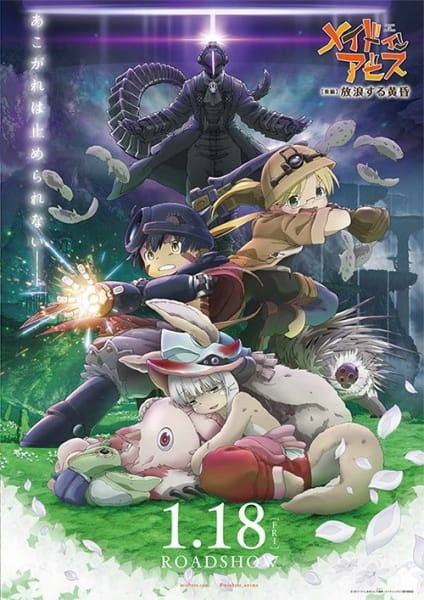 Made in Abyss Movie 2: Hourou Suru Tasogare, Made in Abyss Movie 2: Wandering Twilight,  劇場版総集編【後編】メイドインアビス 放浪する黄昏